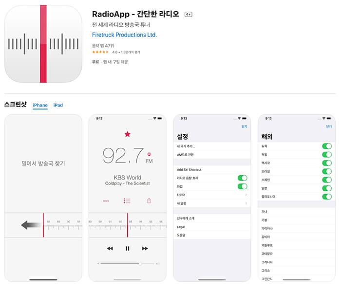 04 간단한 라디오
