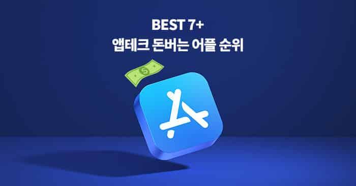 best-money-make-apps