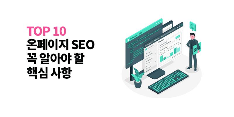 온페이지 SEO featured