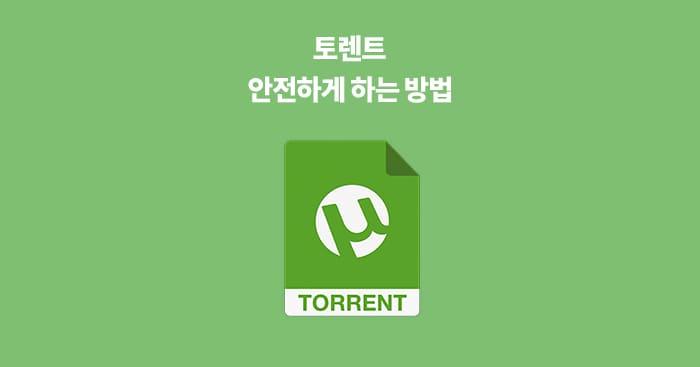 토렌트 안전하게 하는 방법