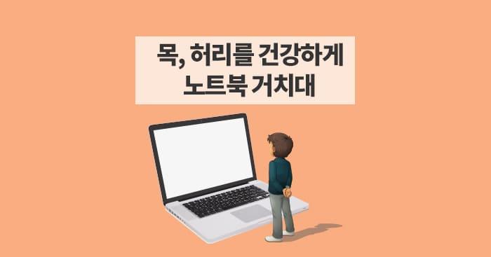 노트북 거치대 추천