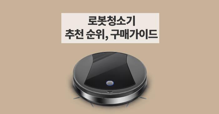 로봇청소기 추천 순위