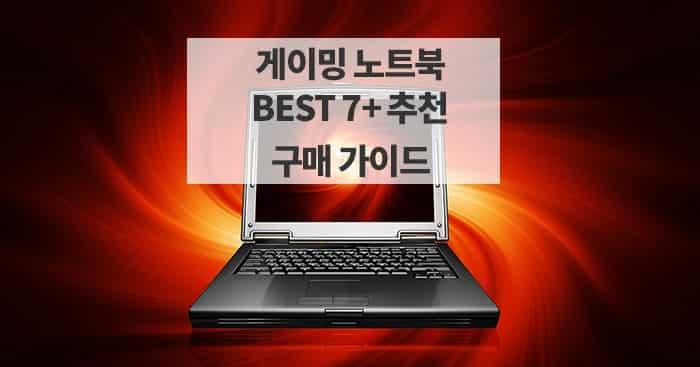 게이밍 노트북 추천 구매 가이드