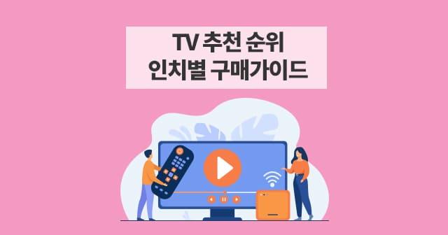 TV 추천 구매 가이드
