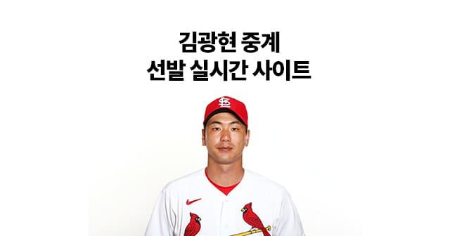 김광현 중계