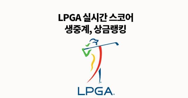 LPGA 실시간 스코어