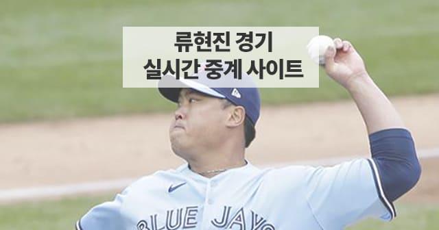 류현진 경기 중계 사이트