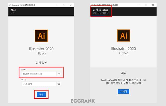 일러스트레이터 CC 2020 설치 언어 선택