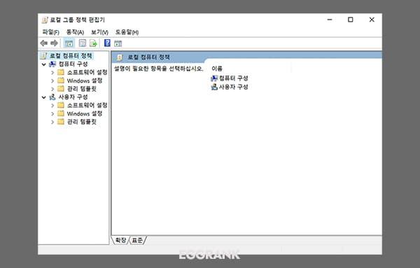 윈도우 디펜더 끄기 - 01 로컬 그룹 정책 편집기