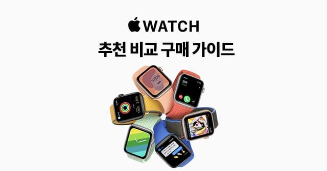 애플 워치 가격 추천 구매 가이드