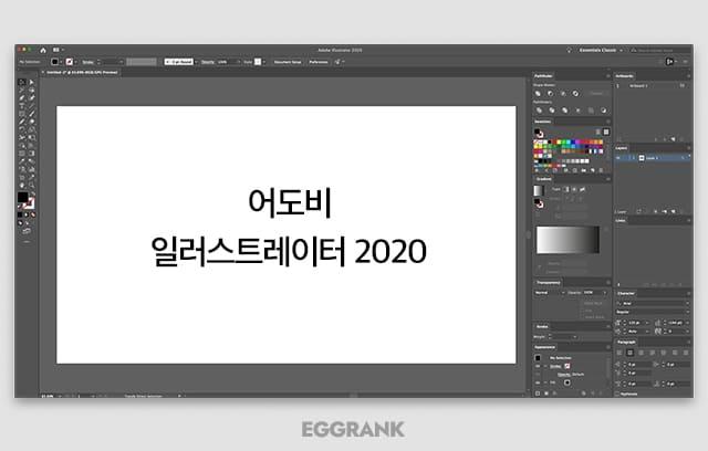 일러스트레이터 CC 2020 크랙 설치 완료 실행 화면